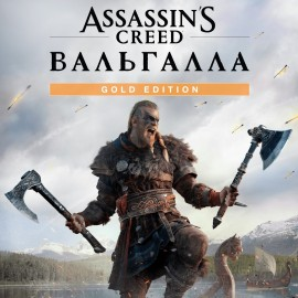 Assassin's Creed Вальгалла Gold Edition PS4 & PS5