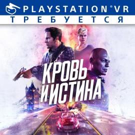 Кровь и истина VR