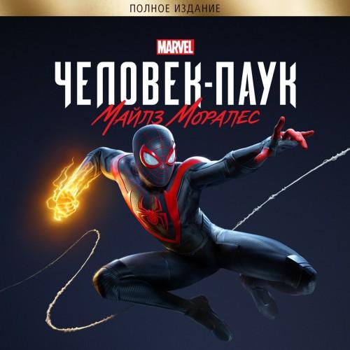 Человек-Паук: Майлз Моралес. Расширенная версия PS4 & PS5